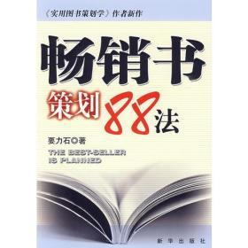 畅销书策划88法