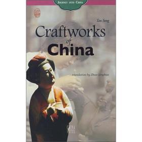 中国之旅:工艺之旅(英文版)