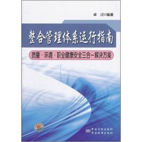 整合管理體系運行指南:質量·環境·職業健康安全三合一解決方案