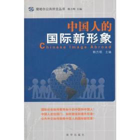 中国人的国际新形象