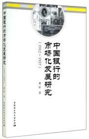中国银行的市场化发展研究(1912-1937)