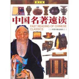 中国名著速读:图文版