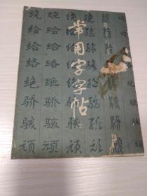 常用字字帖(3)