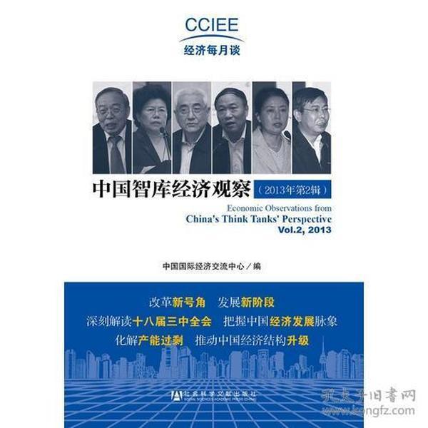 中国智库经济观察(2013年第2辑)