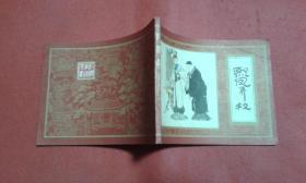 红楼梦之三  熙凤弄权  1981年一版一印