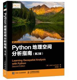 Python地理空间分析指南-(第2版) 莱哈德 人民邮电出版社