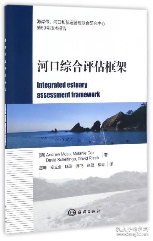 河口综合评估框架