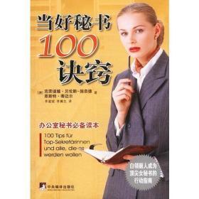 当好秘书100诀窍
