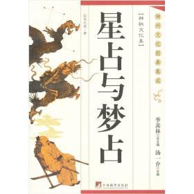 星占与梦占-神州文化图典集成