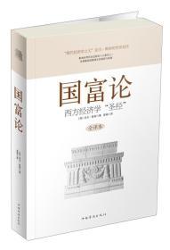 """国富论:西方经济学""""圣经""""(全译本)(附书1本)"""