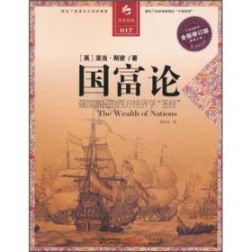 决定经典书库017:国富论(全译彩图本)(全新修订版) [The Wealth of Nations]