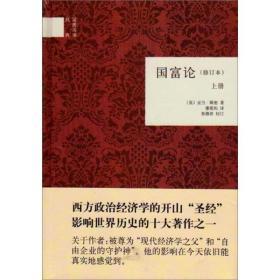 国民阅读经典:国富论(修订本)(套装上下册)