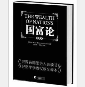国富论(全译本) [The Wealth of Nations]