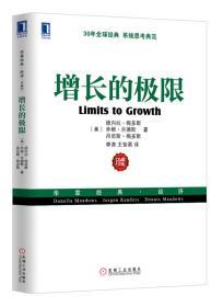 增长的极限 [Limits to Growth]
