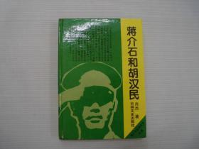 旧书  蒋介石政治关系大系《蒋介石和胡汉民》A5-11