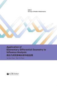 微分几何在影响分析中的应用(英文版)