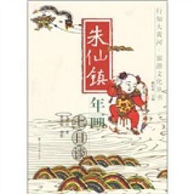 朱仙镇年画七日谈