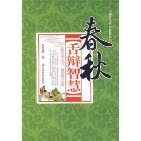 正版 春秋舌辩智慧 李雪颜 中国社会出版社