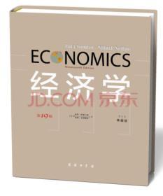 经济学(第19版 英文本 典藏版) [Nineteenth Edition]