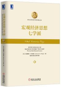 宏观经济思想七学派 [Seven Schools of Macroeconomic Thought:The Arne Ryde Memorial Lectures]