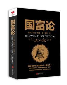 国富论 [The Wealth of Nations]