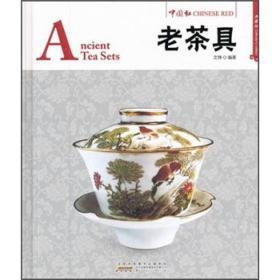中国红老茶具精装黄山书社9787546122618