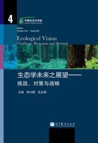 中国生态大讲堂·生态学未来之展望:挑战、对策与战略