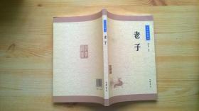 中华经典藏书 老子【36】