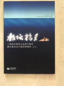 教坛拾贝:上海商学院第五届青年教师教学基本功大赛成果撷英(2015)