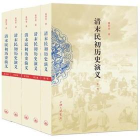 清末民初历史演义(全五卷)