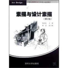 素描与设计素描 第二版第2版 席跃良 清华大学出版社 9787302284536