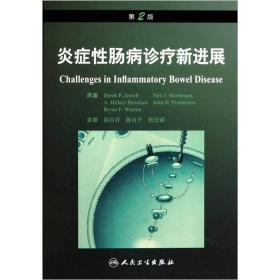 炎症性肠病诊疗新进展(第2版)