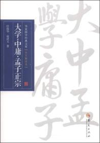 华夏国学经典文库:大学·中庸·孟子正宗(全文解读本)
