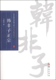 华夏国学经典文库:韩非子正宗(全文解读本)
