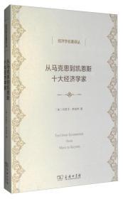经济学名著译丛:从马克思到凯恩斯十大经济学家 [Ten Great Economists from Marx to Keynes]