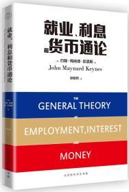 就业、利息和货币通论(全球经济学经典巨著) [The General employment interest and money]