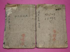 康熙字典(寅集中、下,道光七年重刊本)