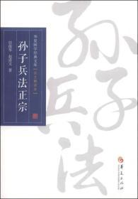 华夏国学经典文库:孙子兵法正宗(全文解读本)