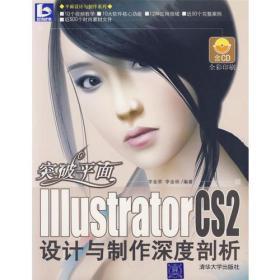 突破平面-Illustrator CS2设计与制作深度剖析(含盘)