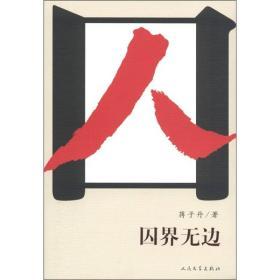 中国当代小说:囚界无边  (蒋子丹著)