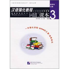 汉语强化教程 词汇课本 3