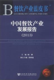 餐饮产业蓝皮书:中国餐饮产业发展报告(2013)