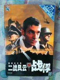 二战风云之战俘--简体中文版(2张光盘+海报+用户回函卡+)【有外包装有外盒】