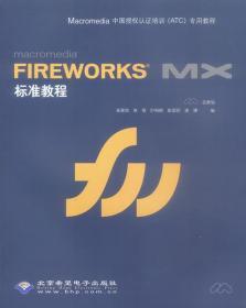 Macromedia FIREWORKS MX标准教程(本版CD)