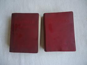 文革机械工人切削手册(带语录)两本