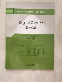 数字电路 Digital Circuits(英文版)