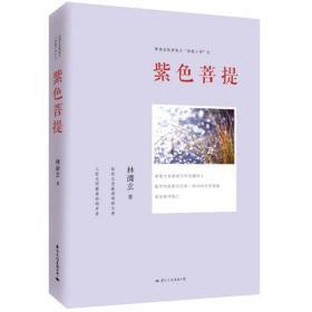 林清玄经典散文菩提十书之紫色菩提