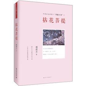 林清玄经典散文:四季欢喜