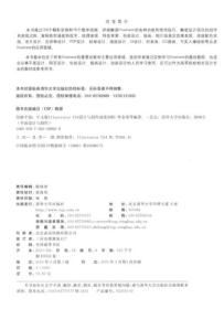突破平面:中文版Illustrator CS4设计与制作深度剖析