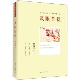 林清玄经典散文菩提十书之凤眼菩提